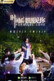 Parallel Love