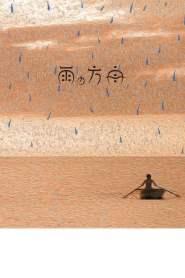 The Rain's Ark