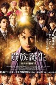 Kizoku Korin: Prince of Legend