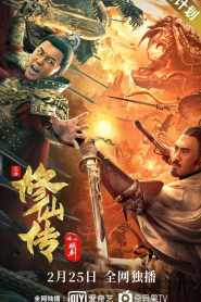 The Legend of Immortal Sword Cultivation