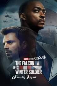 Falcon va Sarbaze Zemestan