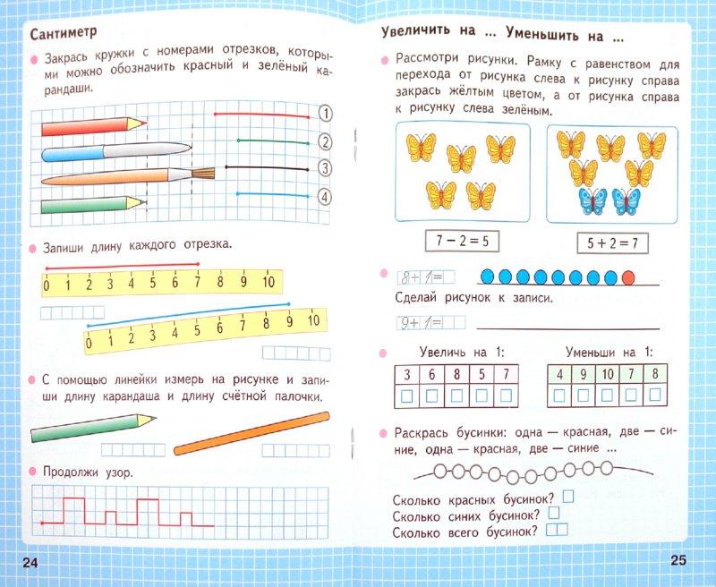 Решебник математика петерсон 1 класс 2 часть перспектива