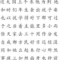 Les 100 caractères chinois les plus courants