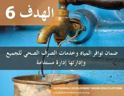 الهدف 6 - ضمان توافر المياه وخدمات الصرف الصحي للجميع وإدارتها إدارة مستدامة
