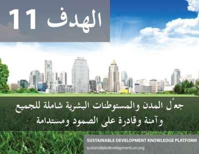 الهدف 11 - جعل المدن والمستوطنات البشرية شاملة للجميع وآمنة وقادرة على الصمود ومستدامة