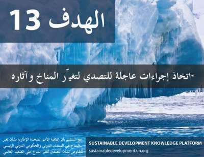 هدف 13 - اتخاذ إجراءات عاجلة  للتصدي لتغير المناخ وآثاره