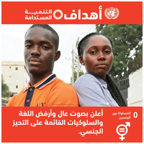 الهدف 5: المساواة بين الجنسين