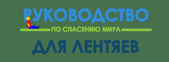 GUIDE-Logo-ru
