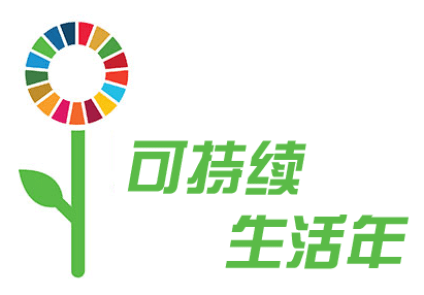 Year-of-Living-Sustainably_logo_Chinese-small