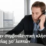 Δωρεάν Συμβουλευτική Κλήση 30′