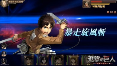 Photo of An Attack On Titan Game Is Coming To Mobile