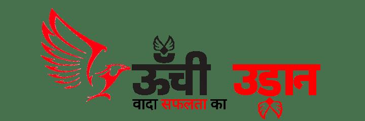 Contact | Unchi udaan logo