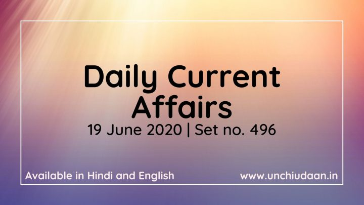 Daily Current Affairs of 19 June 2020 | Set no. 496