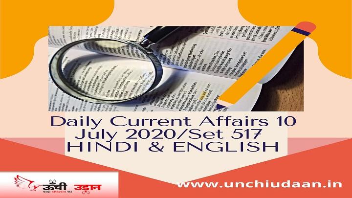 Daily Current Affairs of 10 Jul 20 Set 517-Hindi & English