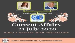 Current Affairs 21 July 2020 Hindi & English