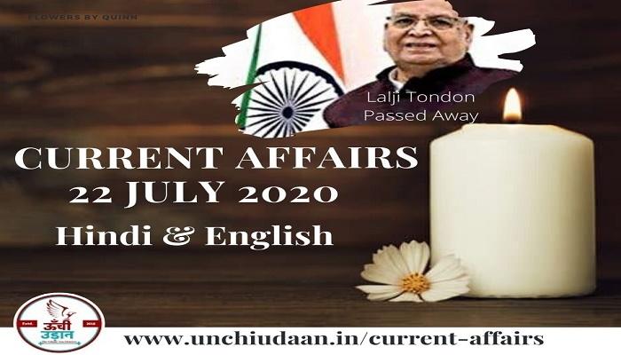 Current Affairs 22 July 2020 Hindi & English