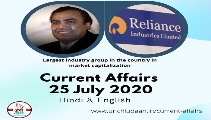 Current Affairs 25 July 2020 HIndi & English