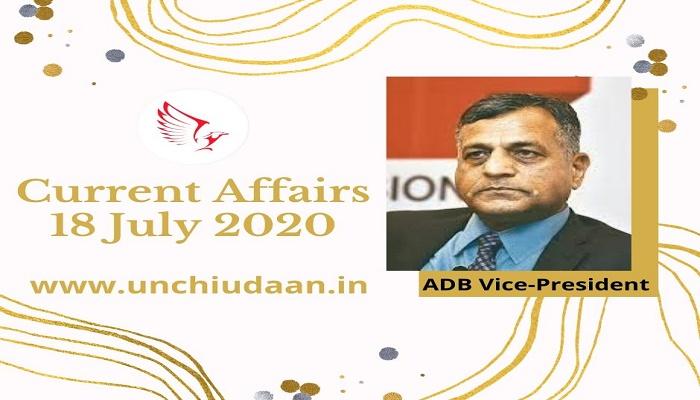 Current Affairs 18 July 2020 Hindi & English