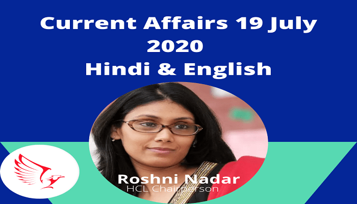 Current Affairs 19 July 2020 Hindi & English