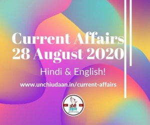 Daily Current Affairs 28 August 2020 Hindi & English
