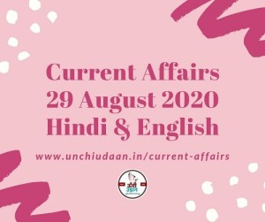 Daily Current Affairs 29 August 2020 Hindi & English