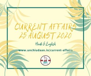 Daily Current Affairs 25 August 2020 Hindi & English