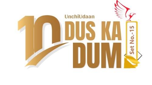 Dus Ka Dum-Set-15/ Current Affairs August 2020/Hindi & English