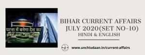Bihar Current Affairs July 2020 Hindi & English Set No. 10
