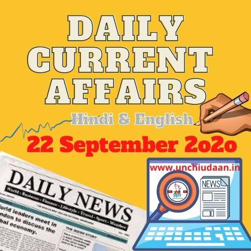 Daily Current Affairs 22 September 2020 Hindi & English