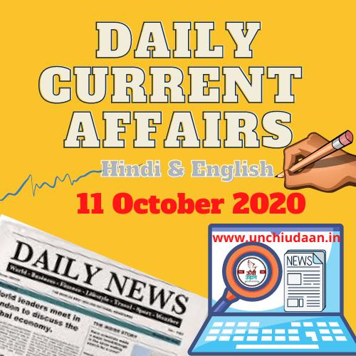 Daily Current Affairs 11 October 2020 Hindi & English
