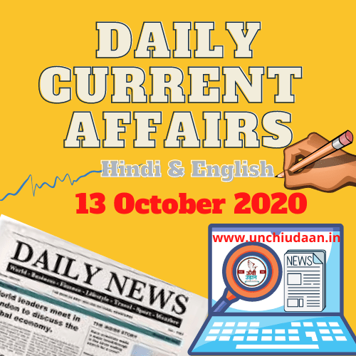 Daily Current Affairs 13  October 2020 Hindi & English