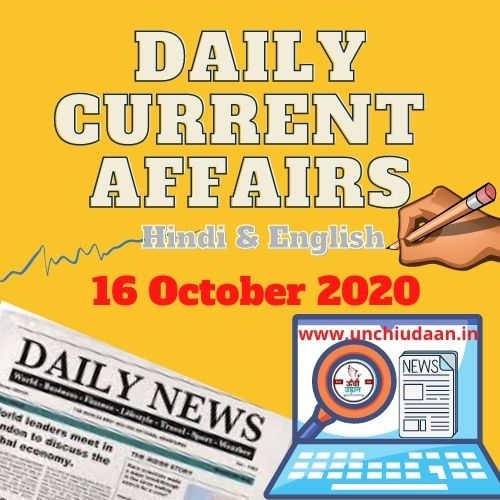 Daily Current Affairs 16 October 2020 Hindi & English