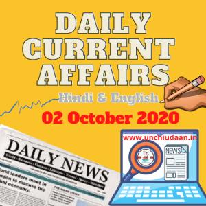 Daily Current Affairs 02 October 2020 Hindi & English