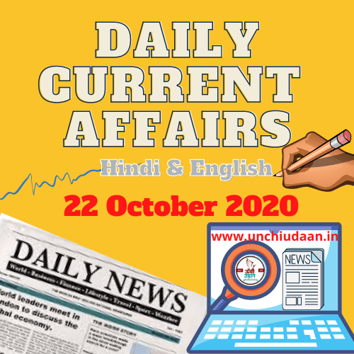 You are currently viewing Daily Current Affairs 22 October 2020 Hindi & English