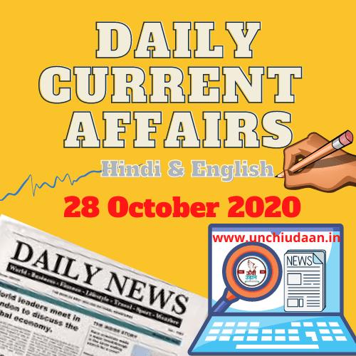 Daily Current Affairs 28 October 2020 Hindi & English