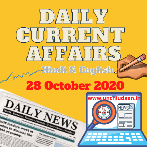 Daily Current Affairs 28 October 2020 Hindi & English