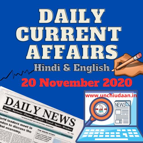 Daily Current Affairs 20 November 2020 Hindi and English