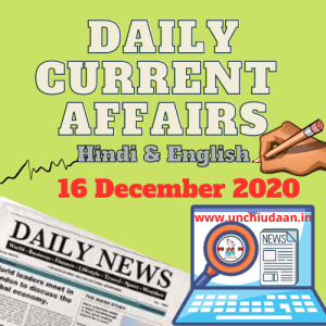 Daily Current Affairs 16 December 2020 Hindi & English