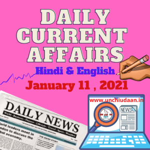Daily Current Affairs 11 January  2021 Hindi & English