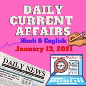Daily Current Affairs 13 January  2021 Hindi & English