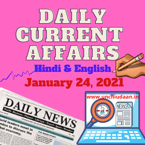 Daily Current Affairs 24 January  2021 Hindi & English
