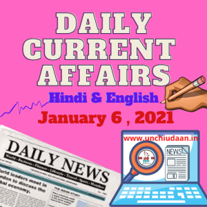 Read more about the article Daily Current Affairs 06 January  2021 Hindi & English