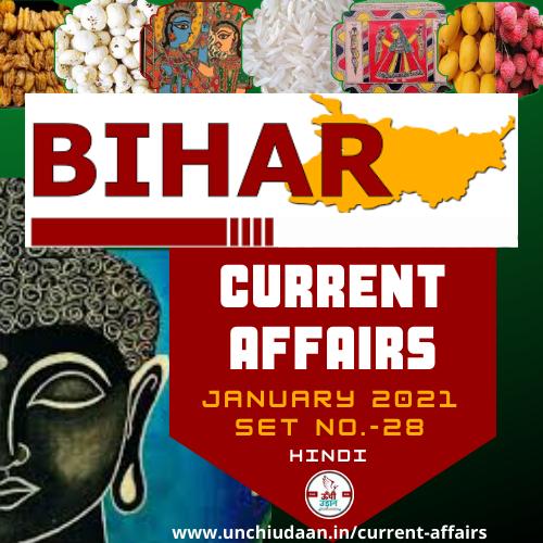 Bihar Current Affairs January 2021 Set No.28