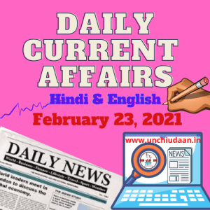 Read more about the article Daily Current Affairs 23 February  2021 Hindi and English