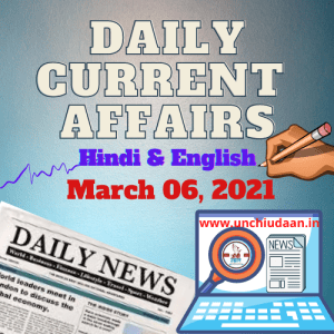 Daily Current Affairs 06 March, 2021 Hindi and English