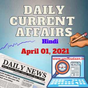 Daily Current Affairs 01 April, 2021 in Hindi