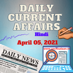 Daily Current Affairs 05 April, 2021 in Hindi