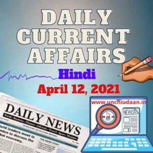Read more about the article Daily Current Affairs 12 April, 2021 in Hindi