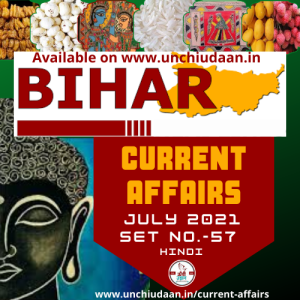 Read more about the article Bihar Current Affairs July 2021 Set No. 57