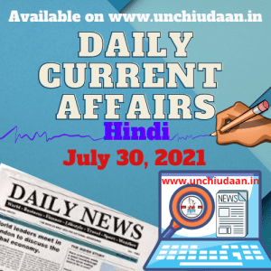 Read more about the article Daily Current Affairs 30 July, 2021 in Hindi